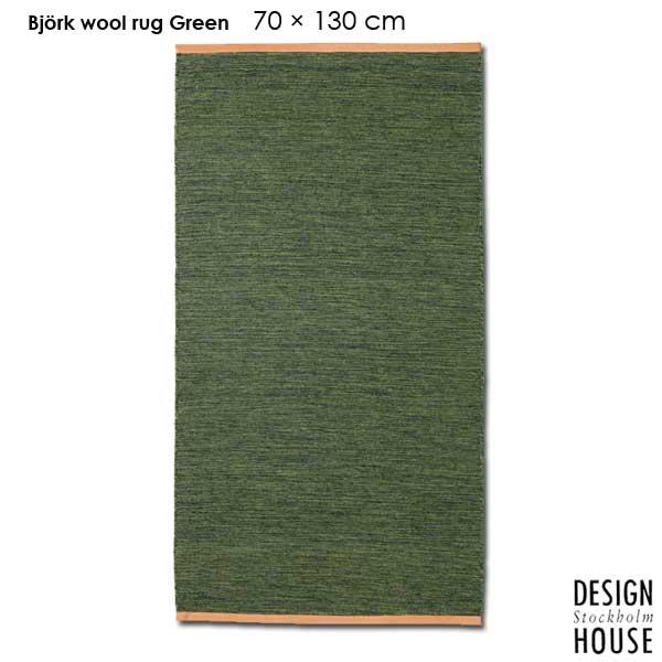 BJORK RUG(ビジョーク・ラグ)70×130cm/グリーン/DESIGN HOUSE stockholm(デザインハウス ストックホルム)北欧ラグマット