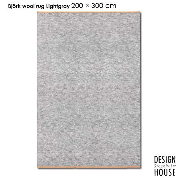 BJORK RUG(ビジョーク・ラグ)200×300cm/ライトグレー/DESIGN HOUSE stockholm(デザインハウス ストックホルム)スウェーデン/北欧ラグマット【送料無料】