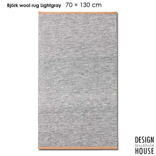 BJORK RUG(ビジョーク・ラグ)70×130cm/ライトグレー/DESIGN HOUSE stockholm(デザインハウス ストックホルム)スウェーデン/北欧ラグマット【送料無料】