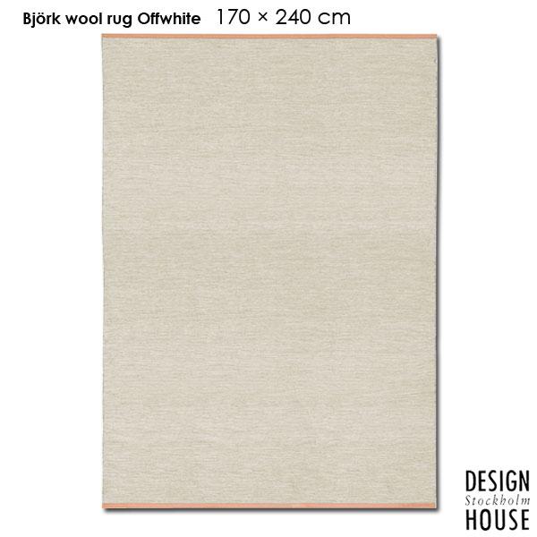 BJORK RUG ビジョーク・ラグ 170×240cm オフホワイト DESIGN HOUSE stockholm デザインハウス ストックホルム