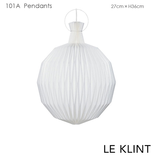 LE KLINT(レ クリント)101A 27cm デンマーク 北欧ペンダントライト デザイナーズ照明【送料無料】【コードカット対応】