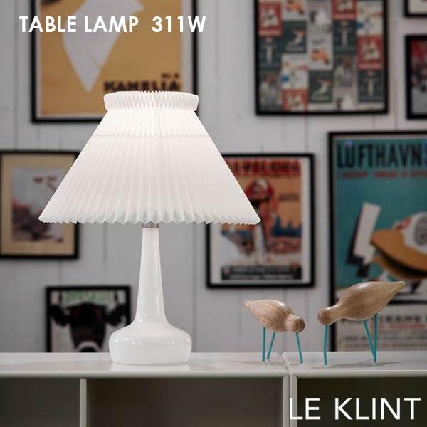 LE KLINT(レ クリント)311W/デンマーク/北欧 テーブルライト,デザイナーズ照明【送料無料】