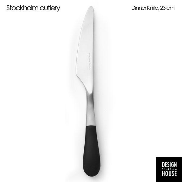 北欧スウェーデンデザインのカトラリー ストックホルムカトラリー ディナーナイフ23cm DESIGN HOUSE HLS_DU 価格 交渉 期間限定の激安セール 送料無料 stockholm 北欧キッチン雑貨 デザインハウスストックホルム スウェーデン