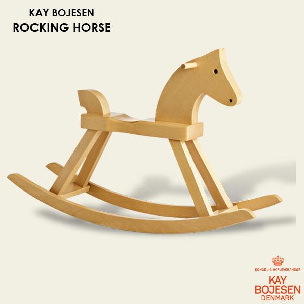 Kay Bojesen(カイボイスン) Rocking Horse(ロッキングホース) 木馬 北欧 デンマーク【海外受注品】【送料無料】