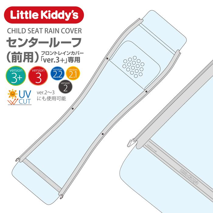 信憑 日本製 フロントレインカバーver.3+専用スペア部品 ver.3 ver.2.2 ver.2.1 ver.2にも使用可能 Little フロントチャイルドシートレインカバーver.3+専用 前用 センタールーフ LK3.1-F-CTR Kiddy's
