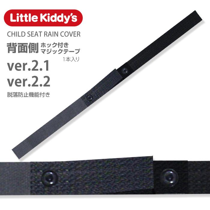 リアレインカバーver.2.1~2.2専用スペア部品 Little 格安店 Kiddy's メール便対象商品注意事項要確認 リアチャイルドシートレインカバー2.1~2.2専用背面側ホック付きマジックテープ1本入りLK-HMJP-A21 デポー