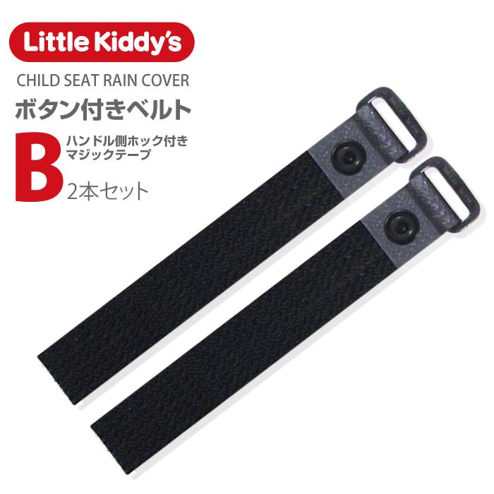 フロント 在庫限り リア共用スペア部品 メーカー公式 Little Kiddy's チャイルドシートレインカバーボタン付きベルトB 2本セットメール便対象商品 ハンドル側ホック付きマジックテープ 標準装備タイプ 注意事項を必ずご確認下さい