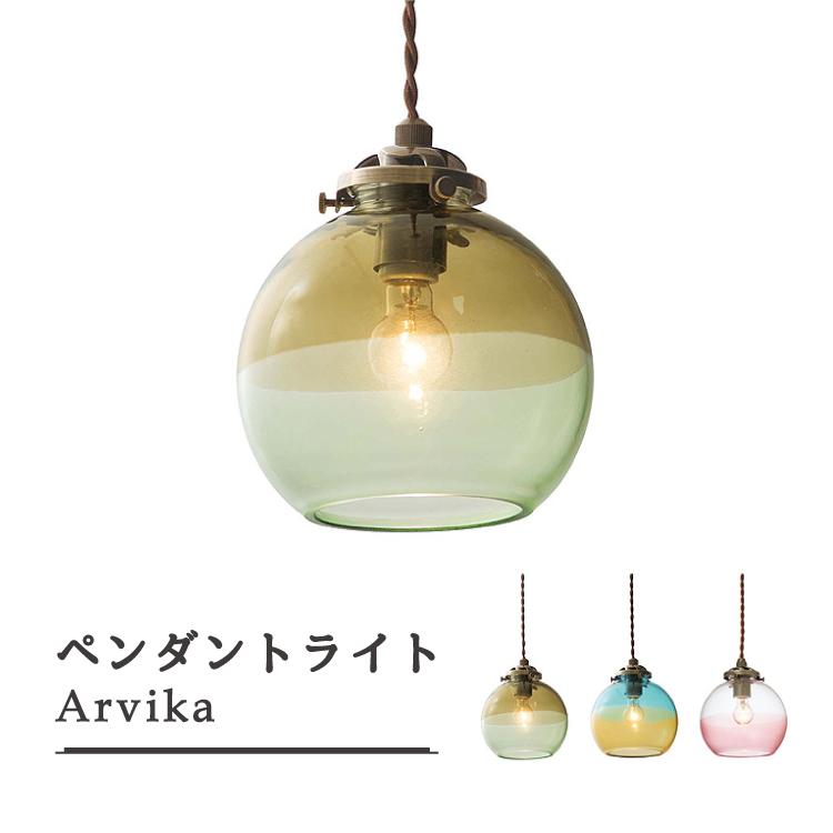 【送料無料】ペンダントライト Arvika LT-1594