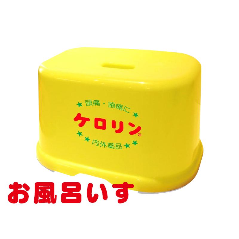 ケロリン/お風呂イス/レトロ/バスグッズ ケロリン お風呂いす