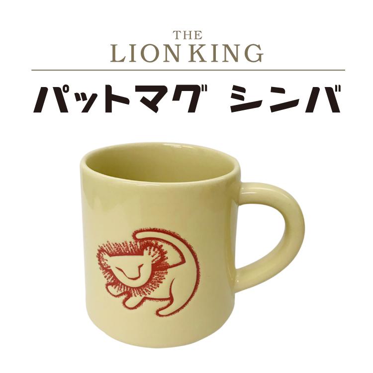 ライオンキング シンバ パットマグ