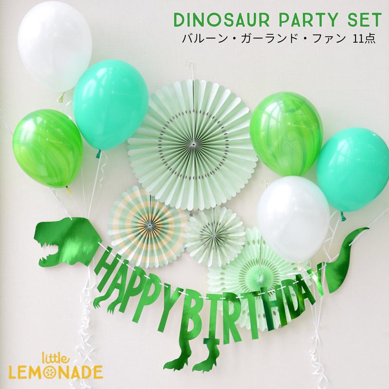 これひとつで恐竜テーマのお誕生日飾りが完成するセット メール便送料無料 恐竜 バースデイパーティーセット 誕生日ガーランド バルーン ペーパーファンのセット DINOSAUR BIRTHDAY PARTY KIT バナー 記念写真 あす楽 HAPPY 男の子 風船 リトルレモネード バースデイデコレーション LLS 壁 プレゼント 購買 飾り