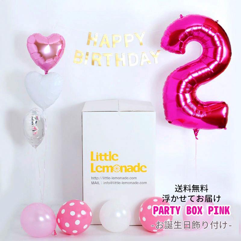 Party Box Pink 【浮かせてお届け】ヘリウムガス入り ナンバーバルーン付き お誕生日セット デコレーション セット ピンク ビック数字風船 バルーン ガーランド ハートバルーン ゴム風船 女の子 HAPPYBIRTHDAY【送料無料】  あす楽 リトルレモネード