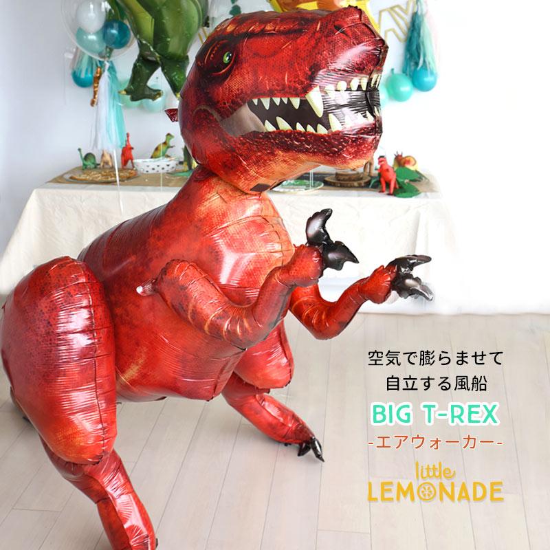ヘリウム不要 空気で膨らませて自立する大きな恐竜の風船 自立型 特大フィルム風船 エアウォーカー BIG T-REX ティラノサウルス ガス無し 恐竜 パーティー あす楽 安心と信頼 リトルレモネード サービス バルーン ドラゴン メール便可 バースデイ ギフト 飾り付け 男の子 バルーンデコレーション