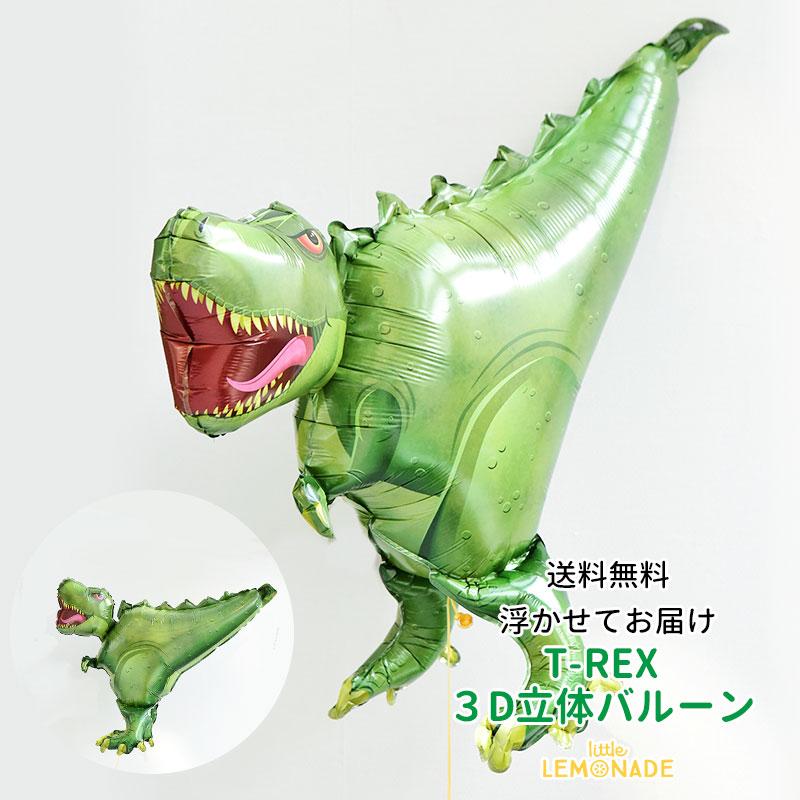 通販 浮かせてお届けティラノサウルスの恐竜風船 T-REX バルーン レックス 恐竜 ドラゴン ダイナソー 浮かせてお届け ヘリウムガス入り ティラノサウルス お祝い レセプション バースデイ ディスプレイ 送料無料 パーティー リトルレモネード 2020 新作 風船 あす楽 誕生日 装飾