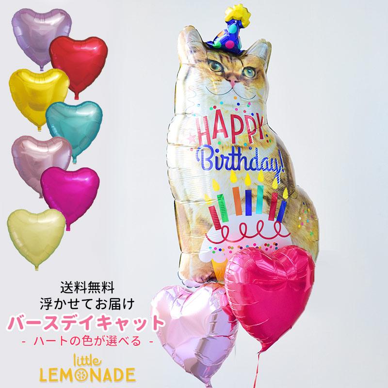 パーティーハットをかぶったネコのバルーンがお誕生日をお祝い 送料無料 浮かせてお届け バースデイキャット ねこ 売買 ハートのバルーンブーケ ペットのお祝い 誕生日 バルーン CAT 猫 バルーン電報 ヘリウムガス入り 風船 高額売筋 贈り物 リトルレモネード あす楽 キャット メッセージ付 ネコ 飾り
