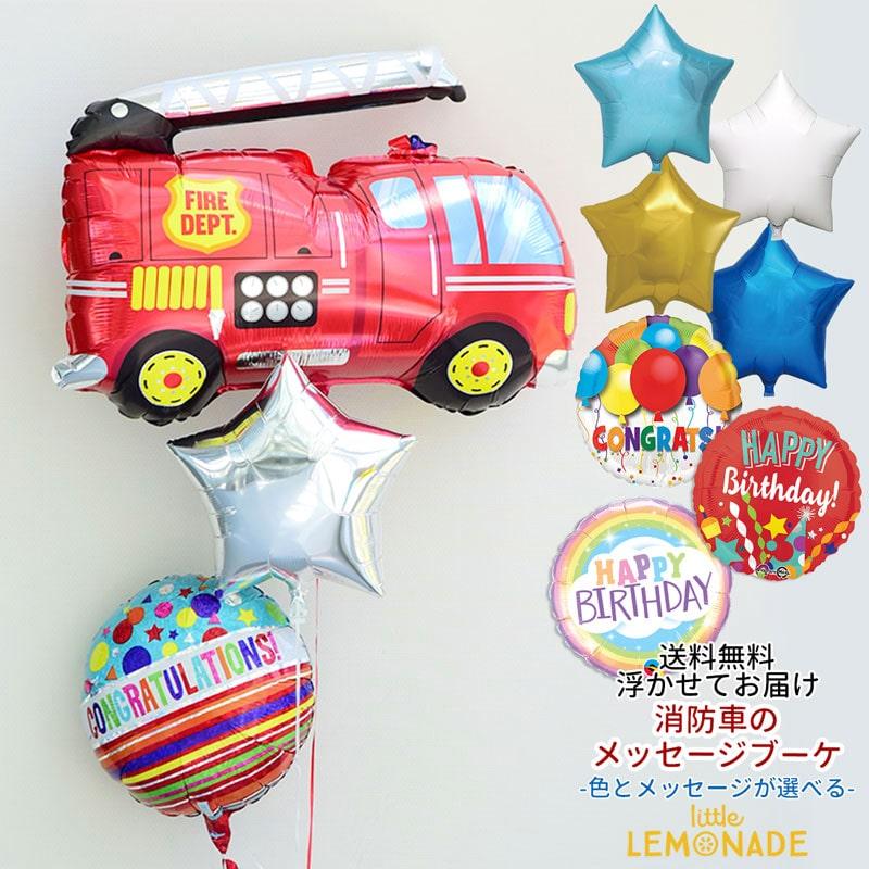 訳ありセール 格安 ヘリウムガスを入れてお届けします 男の子のお祝いに消防車の風船 消防車のサブメッセージ付きスターブーケ 浮かせてお届け 送料無料 誕生日 バルーン 飾り パーティ―グッズ 風船 リトルレモネード バルーン電報 働く車 あす楽 パーティ― balloon 男の子 自動車 保障 乗り物