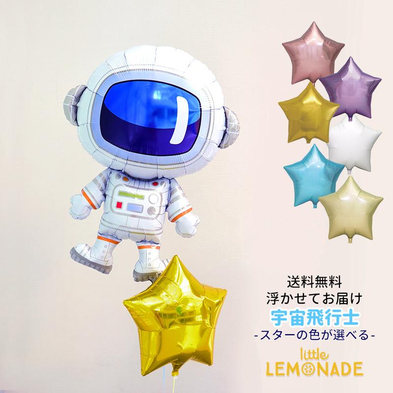 宇宙好きの男の子に宇宙飛行士と星のバルーンブーケ 送料無料 浮かせてお届け 宇宙飛行士 スターのバルーンブーケ Balloon バルーン 誕生日 ギャラクシー 宇宙 メッセージ付 バルーン電報 送料無料カード決済可能 日本未発売 リトルレモネード 飾り 風船 男の子 贈り物 ヘリウムガス入り 星 あす楽