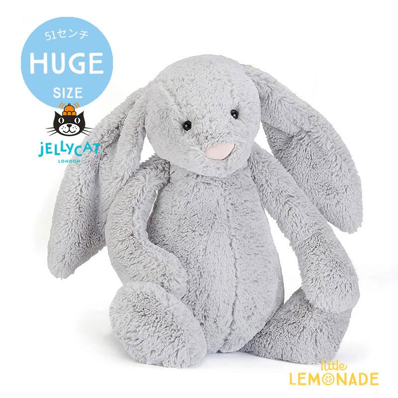 【Jellycat ジェリーキャット】Hugeサイズ (XL) Bashful Silver Bunny バニー ぬいぐるみ うさぎ【シルバー プレゼント 出産祝い お祝い ギフト】  あす楽 リトルレモネード