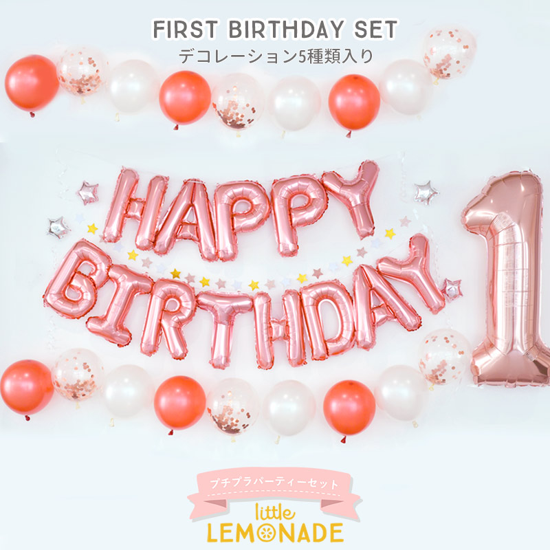 プチプラでパーティーを1歳のお誕生日を飾り付け 風船の詰め合わせ 最新アイテム 送料無料 プチプラ パーティーセット ローズゴールド メーカー在庫限り品 ファーストバースデイ 6点セット 大きな1のバルーン HAPPY BIRTHDAY コンフェッティバルーン スターガーランド バースデー 飾り 誕生日 1歳 女の子 星の風船 風船 + LLS 数字