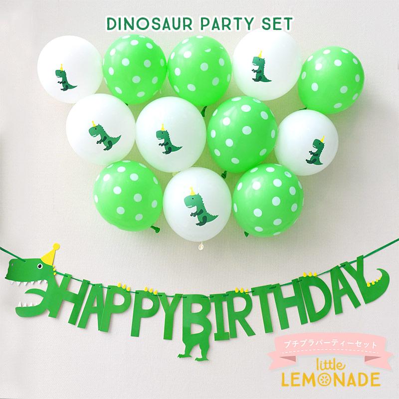 プチプラで誕生日を恐竜テーマに飾り付け 誕生日バナー バルーン 送料無料 プチプラ パーティーセット 新入荷 流行 ポップな恐竜 バースデイ 2点セット HAPPY BIRTHDAYガーランド ディノ ティラノサウルス 誕生日 風船 飾り 男の子 評価 バースデー プリントバルーン ダイナソー LLS パーティーキット
