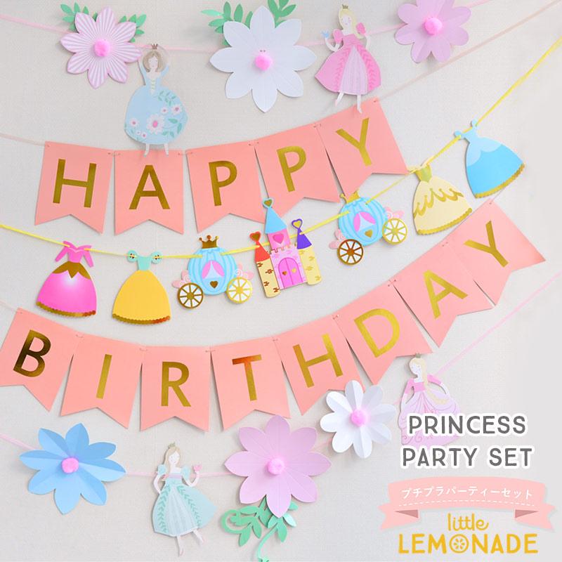 プチプラで誕生日を飾り付け プリンセステーマのデコレーションセット 送料無料 プチプラ パーティーセット セール ピンク プリンセスガーランド3種セット メイルオーダー HAPPY BIRTHDAY 誕生日 ファーストバースデー PRINCESS パーティーキット ドレス 女の子 飾り バースデー LLS