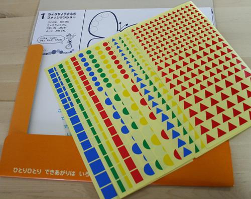 Kinder-book: sealed 時尾 10P01Sep13