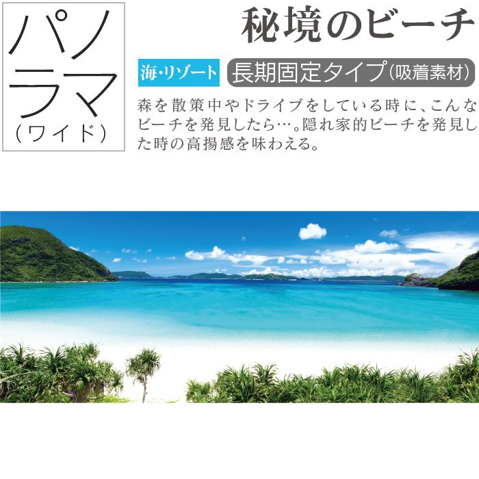 お風呂ポスター 秘境のビーチ パノラマ(105×42cm) 長期固定タイプ(吸着素材)