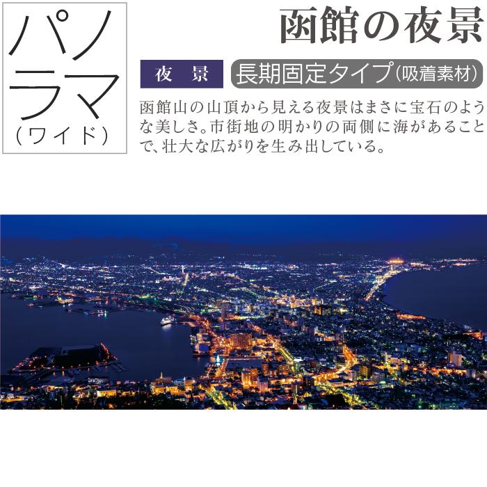 お風呂ポスター 函館の夜景 パノラマ(105×42cm) 長期固定タイプ(吸着素材)
