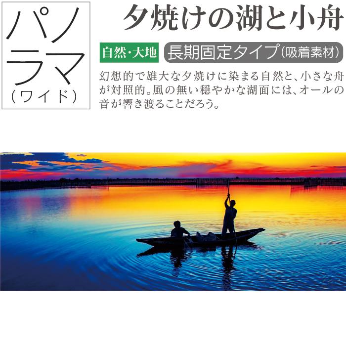 お風呂ポスター 夕焼けの湖と小舟 パノラマ(105×42cm) 長期固定タイプ(吸着素材)