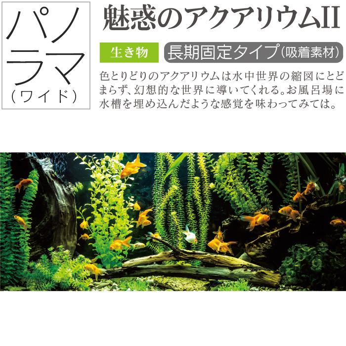 お風呂ポスター 魅惑のアクアリウム2 パノラマ(105×42cm) 長期固定タイプ(吸着素材)
