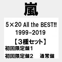 ベスト 違い 限定 と 2 嵐 初回 盤 の 1 アルバム 嵐/5×20 All