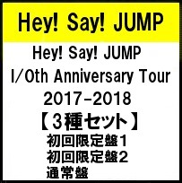 3種セット【入荷済み】Hey! Say! JUMP I/Oth Anniversary Tour 2017-2018【初回限定盤1】+【初回限定盤2】+【通常盤】DVD ヘイセイジャンプ