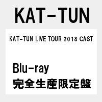 【予約4月17日発売】【キャンセル不可】【代金引換不可】KAT-TUN LIVE TOUR 2018 CAST(Blu-ray 完全生産限定盤)【Blu-ray】ブルーレイ
