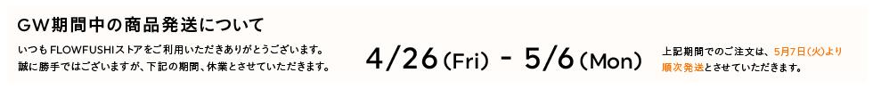 フローフシストア:モテマスカラをはじめとした商品を販売する「フローフシ」楽天公式サイト