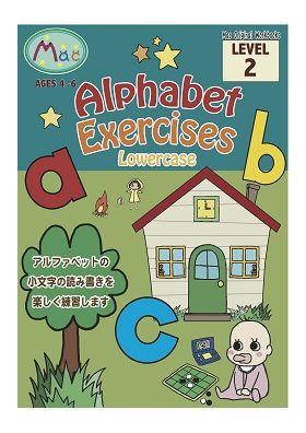 【幼児・小学生にオススメ 英語教材】アルファベット・エクササイズ・ロウワーケース(Level 2)  Alphabet Exercises Lowercase (Level 2)