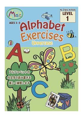 【幼児・小学生にオススメ 英語教材】アルファベット・エクササイズ・アッパーケース (Level1) Alphabet Exercises Uppercase (Level1)