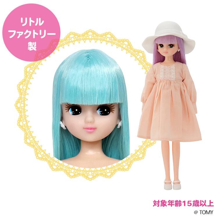 ミルキーブルーの髪色が涼しげなリカちゃん♪ リトルファクトリーオリジナルドール お人形教室:スタンダードリカちゃん 髪色:ミルキーブルーえらべるドレス小物セット
