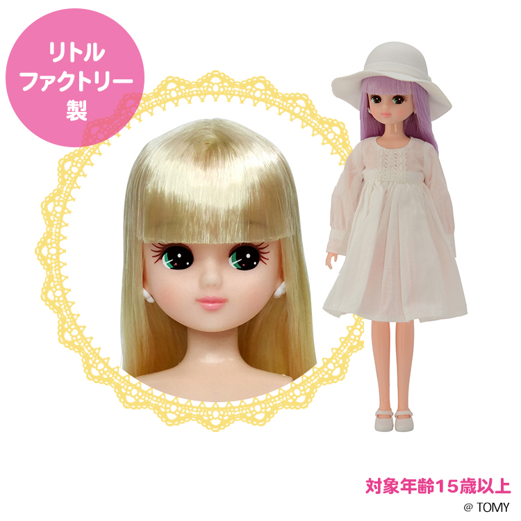 オフホワイトの髪色が清楚なリカちゃん♪ リトルファクトリーオリジナルドール お人形教室:スタンダードリカちゃん 髪色:オフホワイトえらべるドレス小物セット