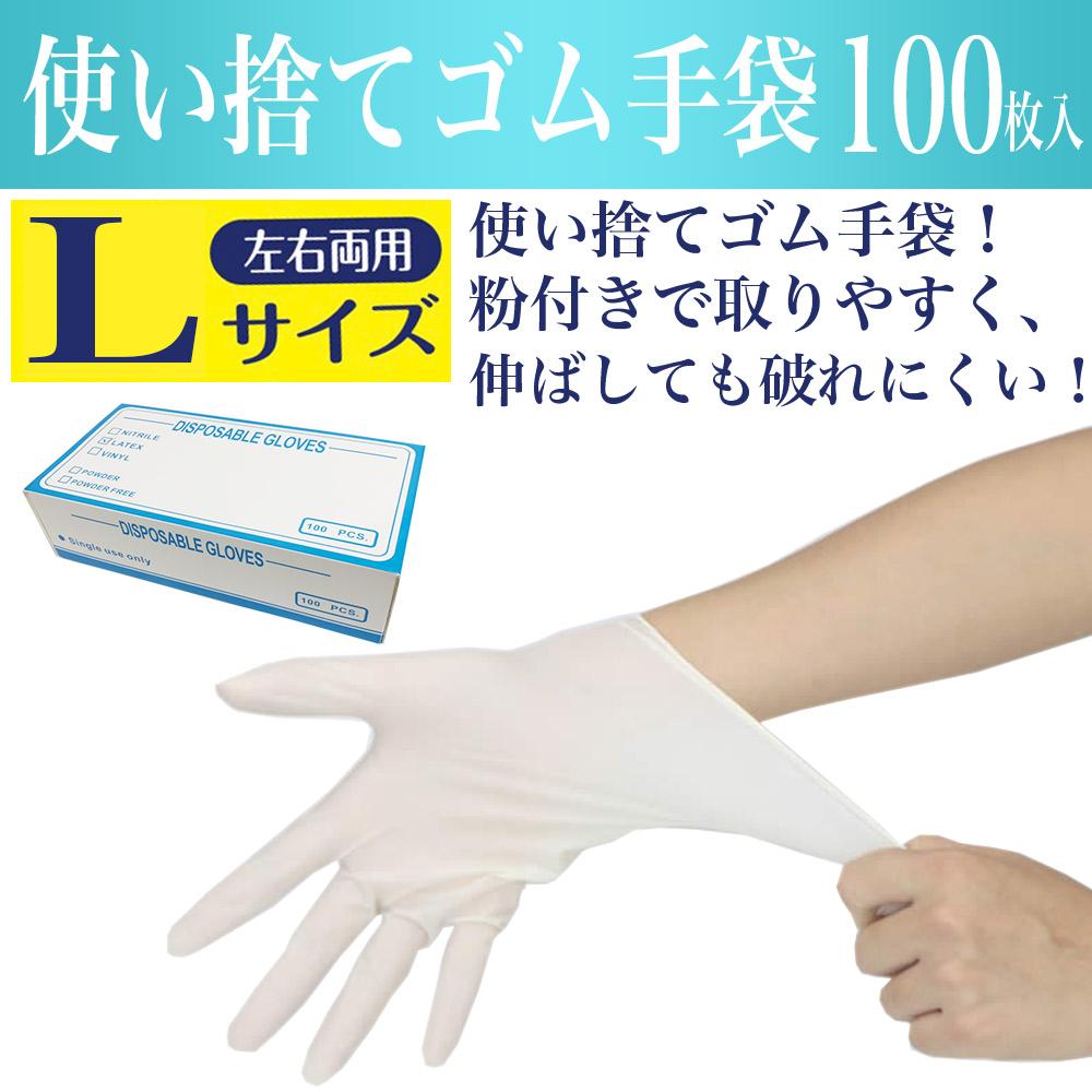 使い捨て ゴム 手袋