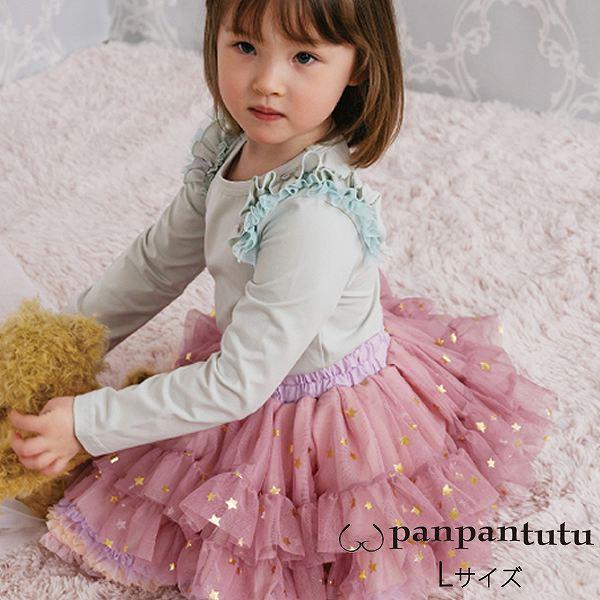 子供服 チュチュスカート セットアップ 女の子 可愛い 卓越 110120 panpantutu 4~6歳位 ネコポス不可 パンパンチュチュきらきらお星様のチュチュ Lサイズ ラベンダーピンクスター
