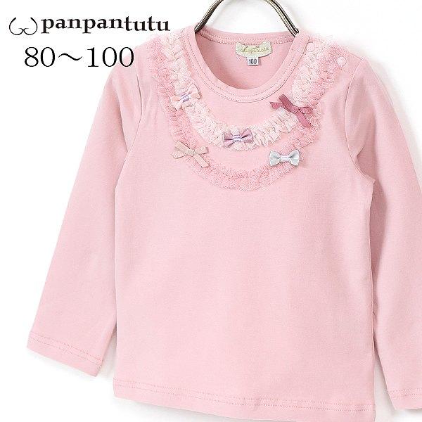 宅送 長袖Tシャツ ベビー服 子供服 女の子 人気 キッズ トップス 可愛い フォーマル ジュエリー お買い得 90cm パンパンチュチュチュールリボントップ クリームローズ panpantutu ネコポスOK 80cm 100cm