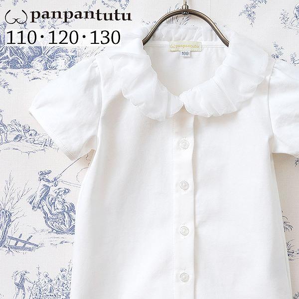 春夏Tシャツ ブランド品 子供服 女の子 人気 キッズ 低価格 トップス 可愛い 半袖 ネコポスOK panpantutu 120cm ホワイト 110cm パンパンチュチュふんわりえりのブラウス 130cm