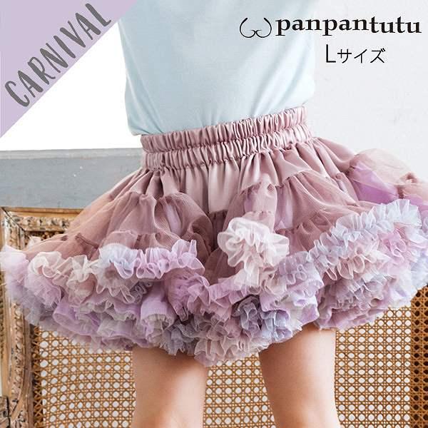 panpantutu パンパンチュチュチュチュカーニバル 2way イノセントラベンダー セール 全品送料無料 特集 110cm120cm125cm L ネコポス不可
