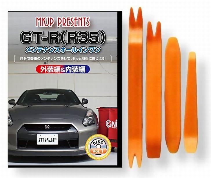 日産 GTR R35のアクセサリーや部品の整備マニュアル ニッサン GT-R R35 メンテナンス DVD 内装 外装 外し 内張り パーツ 剥がし 用 カスタム 工具 セット