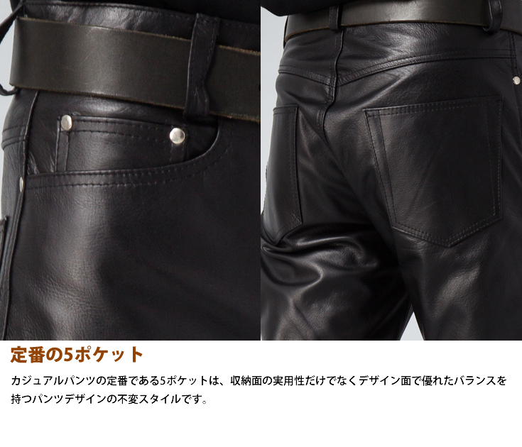 Racing underwear straight bootcut black rider slim for the tight fit 5  pocket straight underwear men genuine leather Lew stone leather STR02A  leather