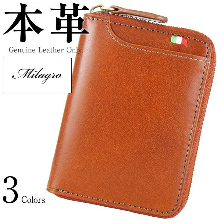 横型ボックスコインケース メンズ 本革 Milagro CA-S-530 本革ウォレット 本革製財布 サイフ 小銭入れ コインケース 長財布 二つ折り財布 がま口
