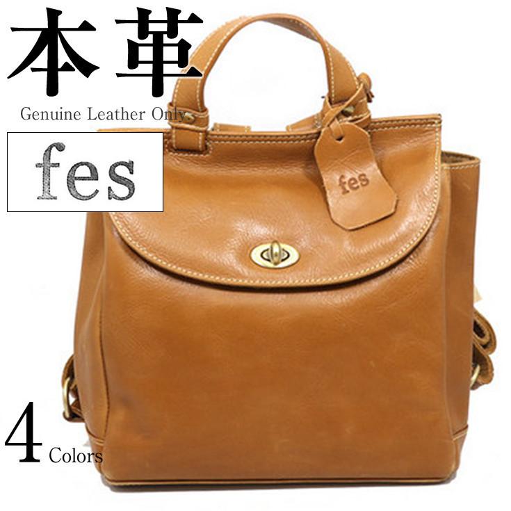 リュック レディース 本革 FES 48715 リュックサック デイパック 本革バッグ 本革製鞄 カバン レザーグッズ 革製品