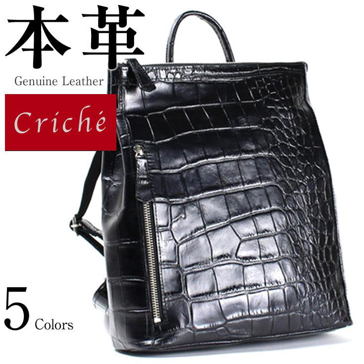 型押しリュック メンズ 本革 Criche A060 リュックサック デイパック 本革バッグ 本革製鞄 カバン レザーグッズ 革製品