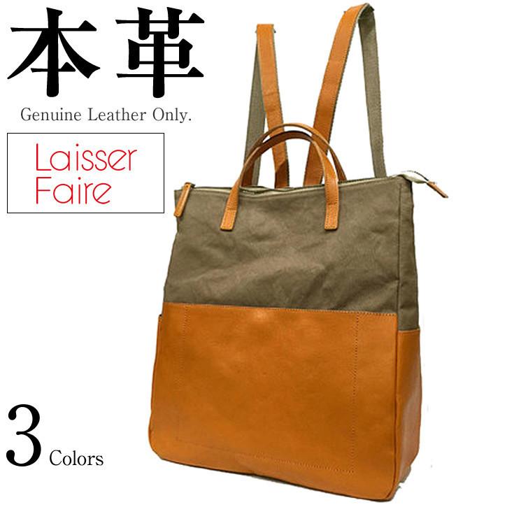 リュックサック レディース 本革 LAISSER FAIRE SD0049 リュックサック デイパック 本革バッグ 本革製鞄 カバン レザーグッズ 革製品