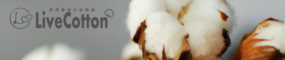 ライブコットン楽天市場店:天然素材の衣料品を取り扱っています。